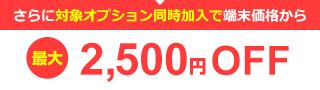 最大2500円OFF