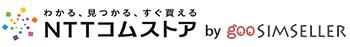 NTTコムストアbygooSimseller