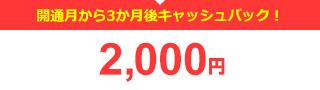 キャッシュバック2,000円