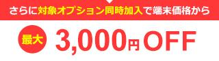 最大3,000円OFF