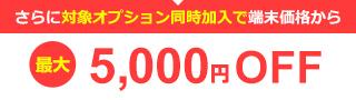 最大5,000円OFF