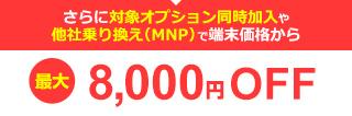 8,000円OFF
