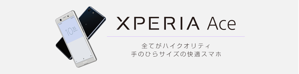 xperiaace